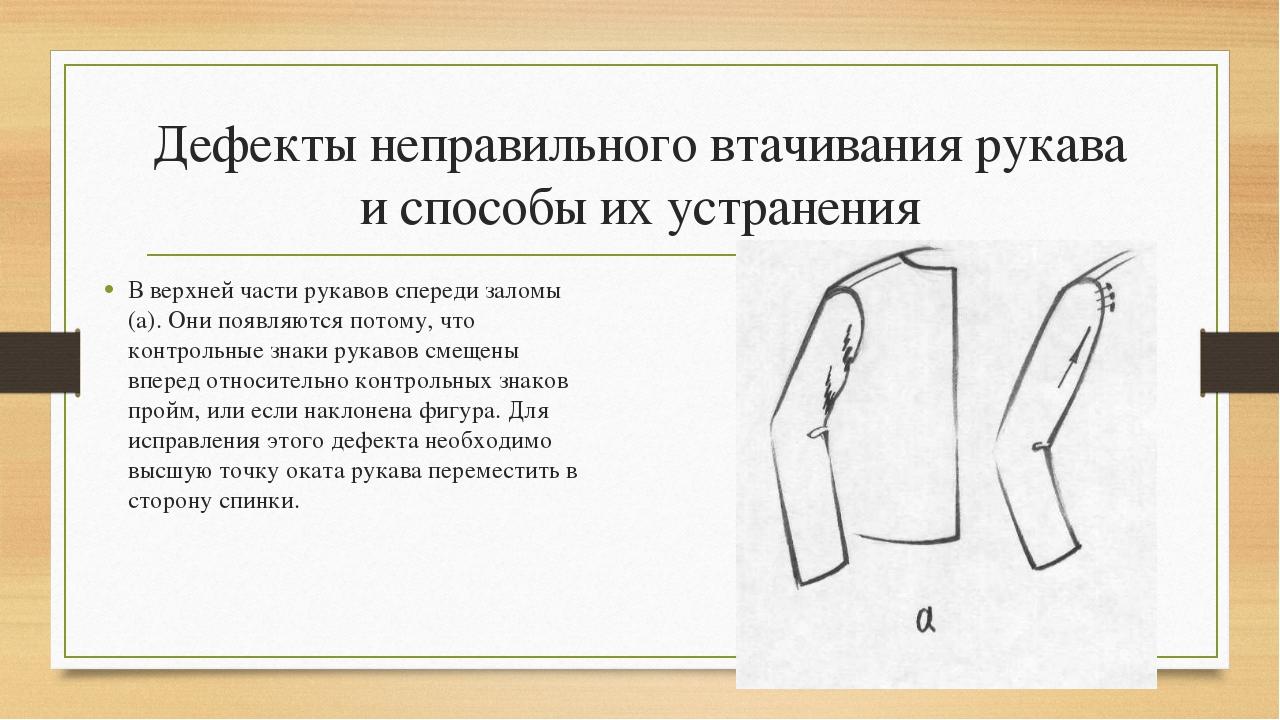 Дефекты неправильного втачивания рукава и способы их устранения В верхней час...