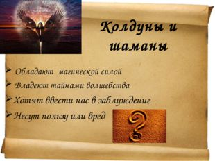 Колдуны и шаманы Обладают магической силой Владеют тайнами волшебства Хотят в