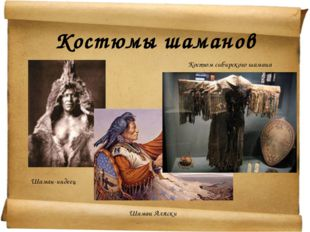Костюмы шаманов Шаман-индеец Шаман Аляски Костюм сибирского шамана