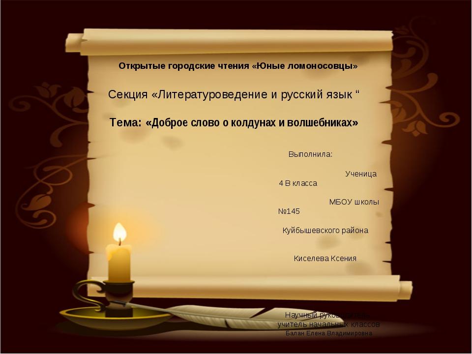 Открытые городские чтения «Юные ломоносовцы» Секция «Литературоведение и русс...