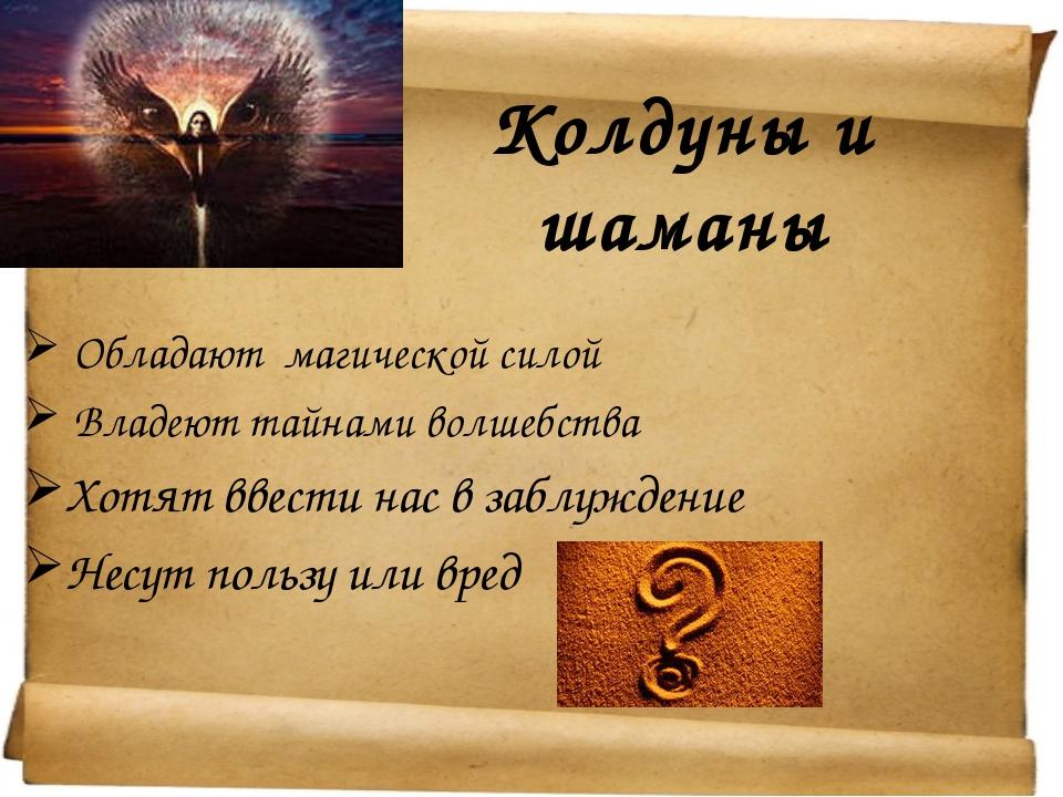 Колдуны и шаманы Обладают магической силой Владеют тайнами волшебства Хотят в...