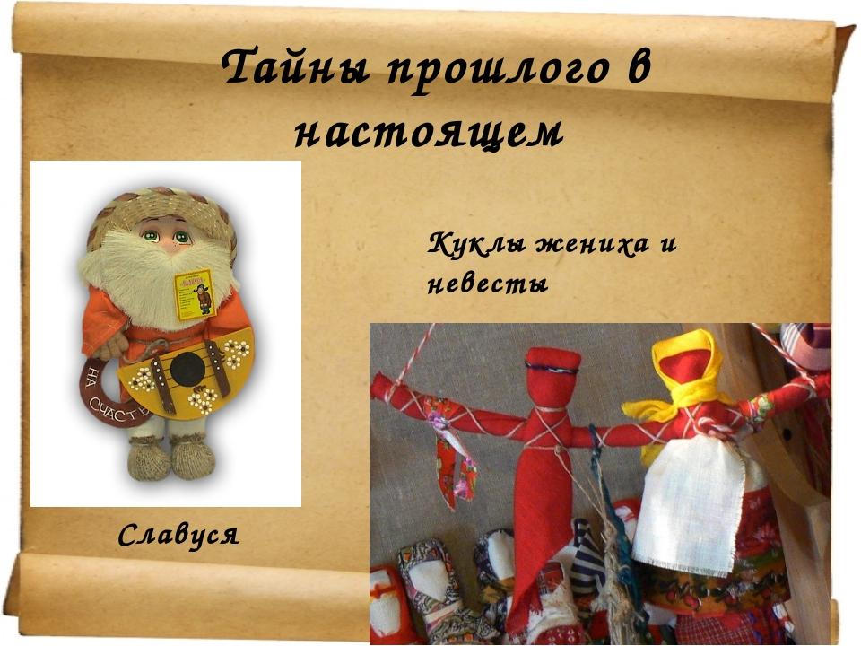 Тайны прошлого в настоящем Славуся Куклы жениха и невесты