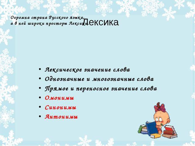 Огромна страна Русского языка, а в ней широки просторы Лексики. Лексика Лекс...