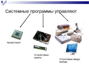 Системные программы управляют