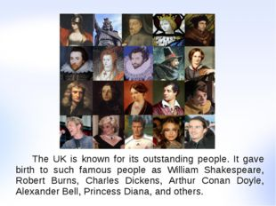 The UK is known for its outstanding people. It gave birth to such famous peo