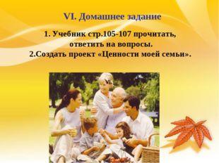 Домашнее задание Учебник стр.105-107 прочитать, ответить на вопросы. 2.Создат