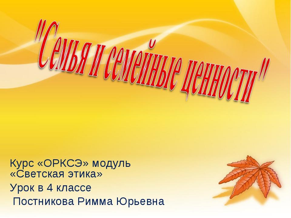 Курс «ОРКСЭ» модуль «Светская этика» Урок в 4 классе Постникова Римма Юрьевна