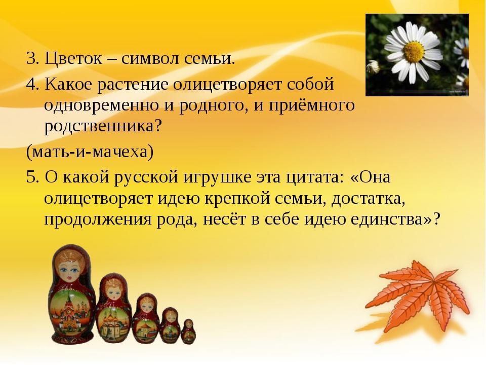3. Цветок – символ семьи. 4. Какое растение олицетворяет собой одновременно и...