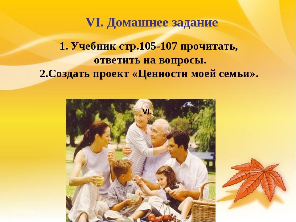 Домашнее задание Учебник стр.105-107 прочитать, ответить на вопросы. 2.Создат...