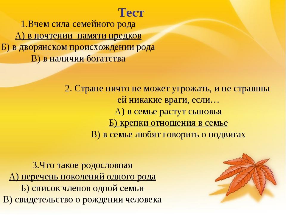 Тест 1.Вчем сила семейного рода А) в почтении памяти предков Б) в дворянском...