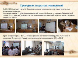 Проведение открытых мероприятий За 2012-2013 учебный год мной были подготовле