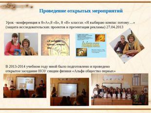 Проведение открытых мероприятий Урок –конференция в 8»А»,8 «Б», 8 «В» классах