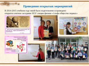Проведение открытых мероприятий В 2014-2015 учебном году мной было подготовле