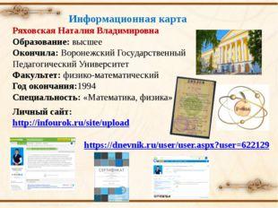 Информационная карта Ряховская Наталия Владимировна Образование: высшее Оконч