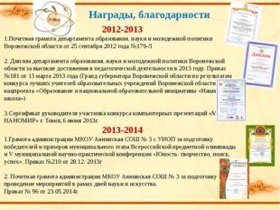 Награды, благодарности 2012-2013 1.Почетная грамота департамента образования,