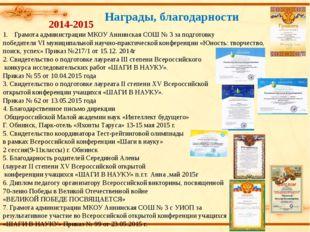 Награды, благодарности 2014-2015 Грамота администрации МКОУ Аннинская СОШ № 3