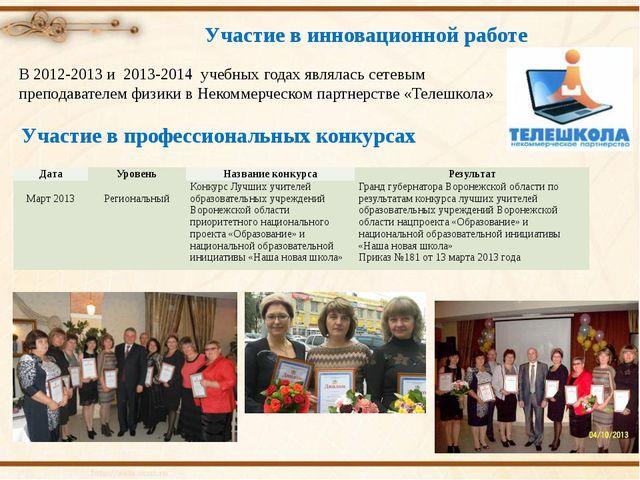 Участие в инновационной работе В 2012-2013 и 2013-2014 учебных годах являлась...
