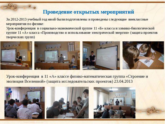 Проведение открытых мероприятий За 2012-2013 учебный год мной были подготовле...
