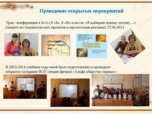 Проведение открытых мероприятий Урок –конференция в 8»А»,8 «Б», 8 «В» классах...