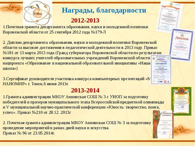 Награды, благодарности 2012-2013 1.Почетная грамота департамента образования,...