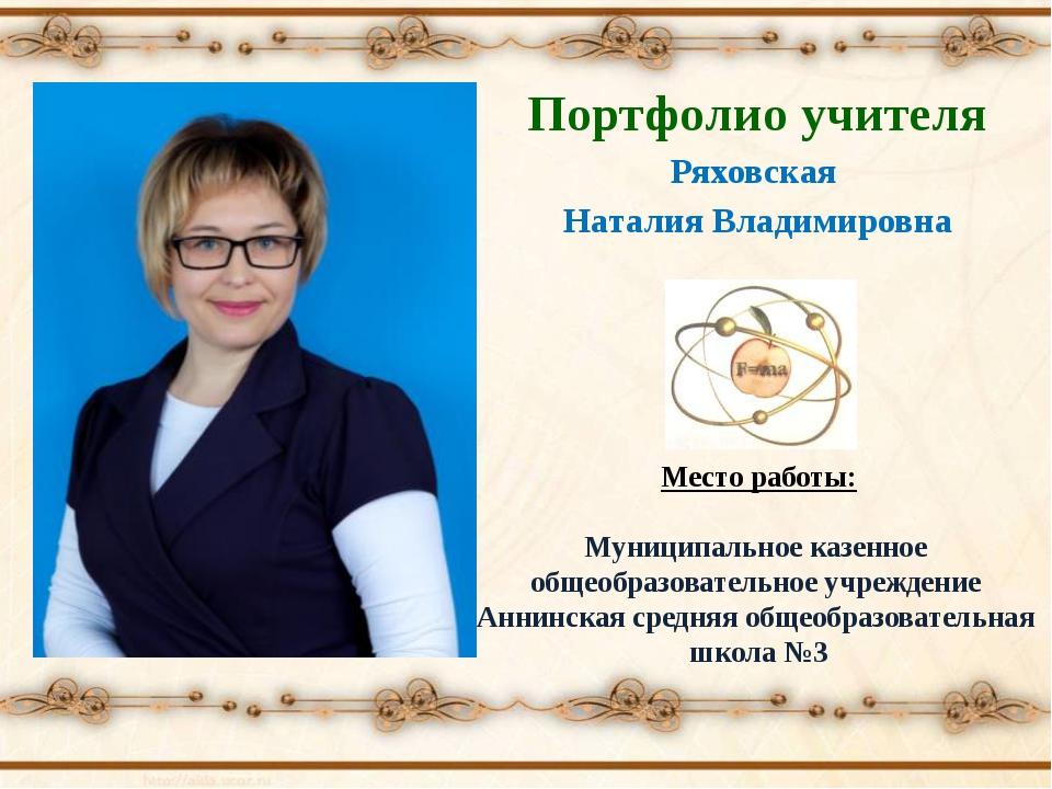 Место работы: Муниципальное казенное общеобразовательное учреждение Аннинская...