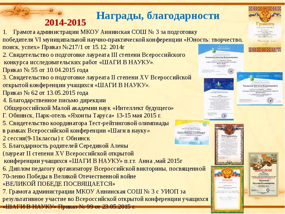 Награды, благодарности 2014-2015 Грамота администрации МКОУ Аннинская СОШ № 3...
