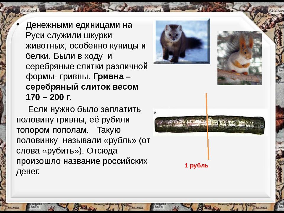 "Презентация ""от гривны к рублю""."