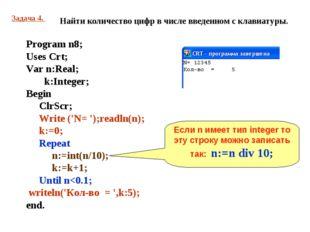 Задача 4. Найти количество цифр в числе введенном с клавиатуры. Program n8; U