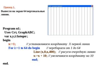 Program n1;  Uses Crt, GraphABC;  var x,y,i:Integer; begin  x:=1;
