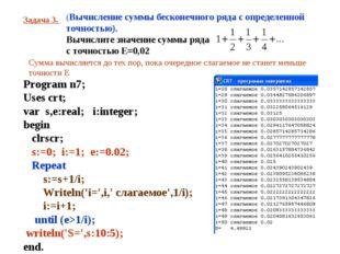 Задача 3. (Вычисление суммы бесконечного ряда с определенной точностью). Вычи