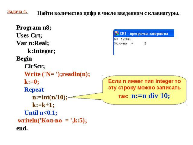 Задача 4. Найти количество цифр в числе введенном с клавиатуры. Program n8; U...