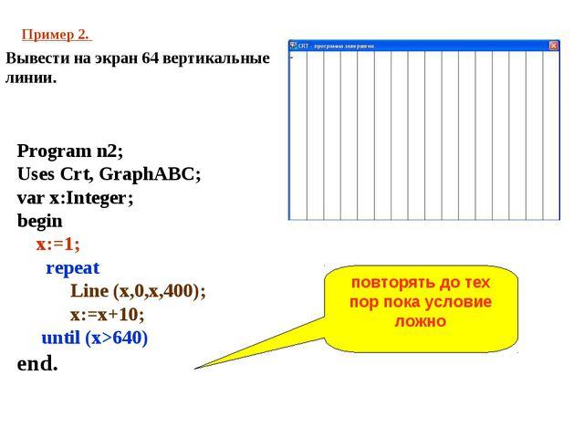 Пример 2. Вывести на экран 64 вертикальные линии. Program n2; Uses Crt, Graph...
