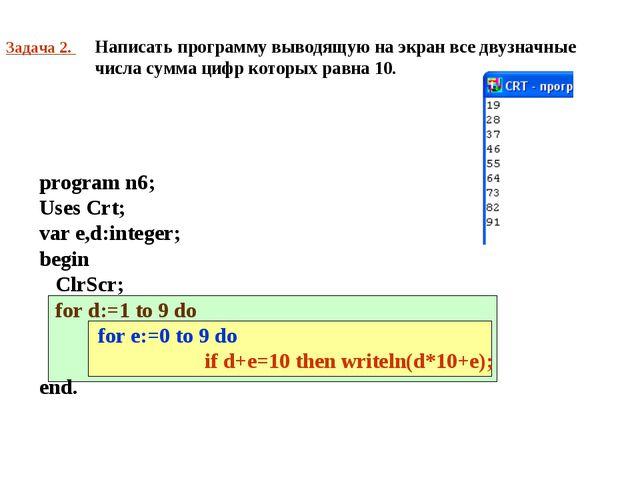 Задача 2. Написать программу выводящую на экран все двузначные числа сумма ци...