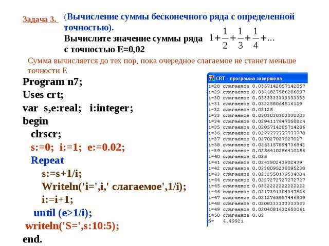 Задача 3. (Вычисление суммы бесконечного ряда с определенной точностью). Вычи...