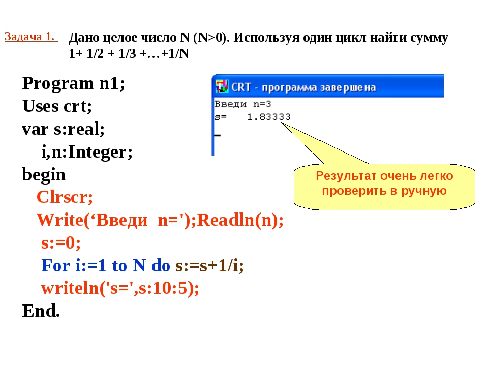 Задача 1. Дано целое число N (N>0). Используя один цикл найти сумму 1+ 1/2 +...