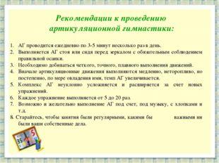Рекомендации к проведению артикуляционной гимнастики: АГ проводится ежедневно