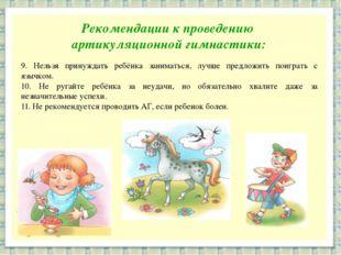 9. Нельзя принуждать ребёнка заниматься, лучше предложить поиграть с язычком.