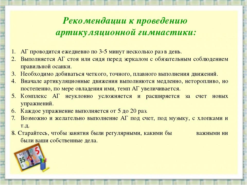 Рекомендации к проведению артикуляционной гимнастики: АГ проводится ежедневно...