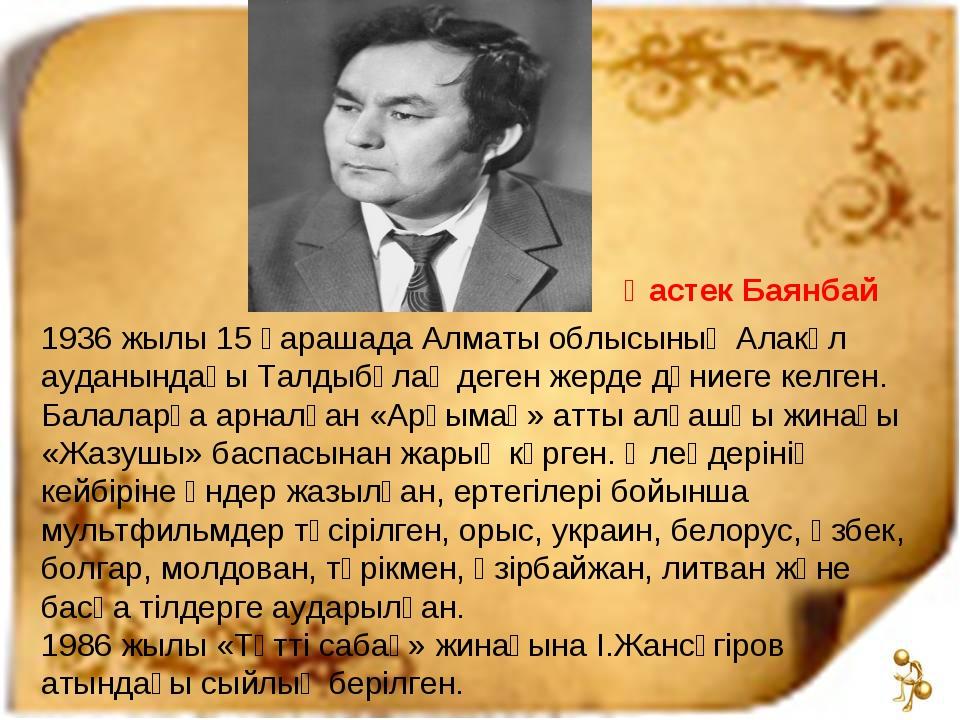 1936 жылы 15 қарашада Алматы облысының Алакөл ауданындағы Талдыбұлақ деген ж...