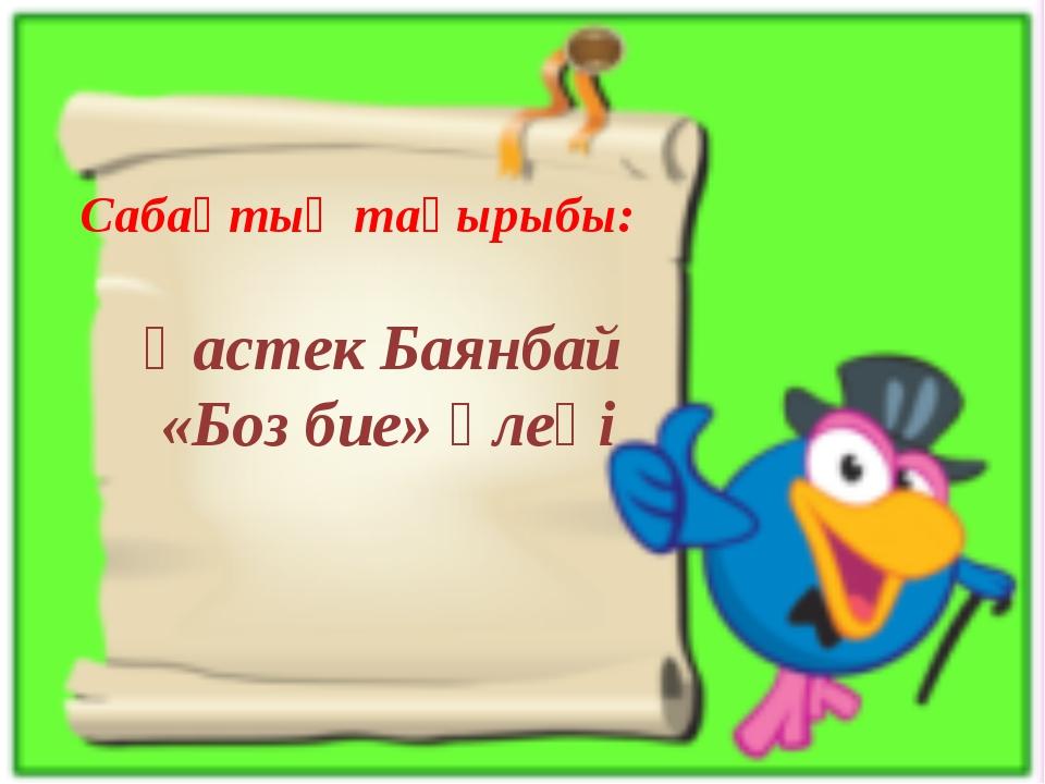 Cабақтың тақырыбы: Қастек Баянбай «Боз бие» өлеңі