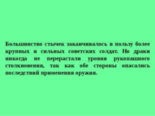 Большинство стычек заканчивалось в пользу более крупных и сильных советских с