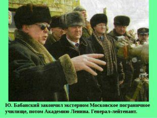 Ю. Бабанский закончил экстерном Московское пограничное училище, потом Академи