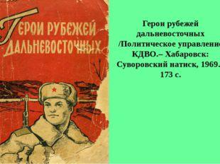Герои рубежей дальневосточных /Политическое управление КДВО.– Хабаровск: Сув