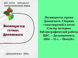 Посвящается героям Даманского: Сборник стихотворений и песен /Сектор методико
