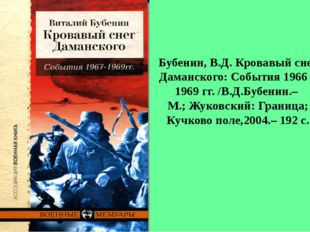 Бубенин, В.Д. Кровавый снег Даманского: События 1966 – 1969 гг. /В.Д.Бубенин.