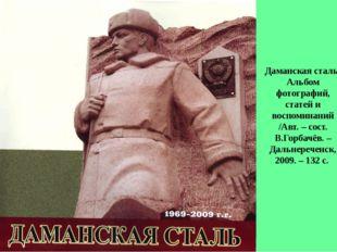 Даманская сталь: Альбом фотографий, статей и воспоминаний /Авт. – сост. В.Гор