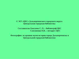 © МУ «ЦБС» Дальнереченского городского округа Центральная городская библиотек