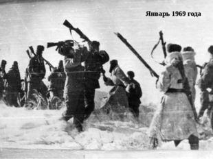 Январь 1969 года