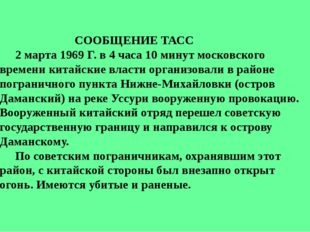 СООБЩЕНИЕ ТАСС 2 марта 1969 Г. в 4 часа 10 минут московского времени китайс