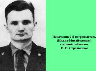 Начальник 2-й погранзаставы (Нижне-Михайловская) старший лейтенант И. И. Стре